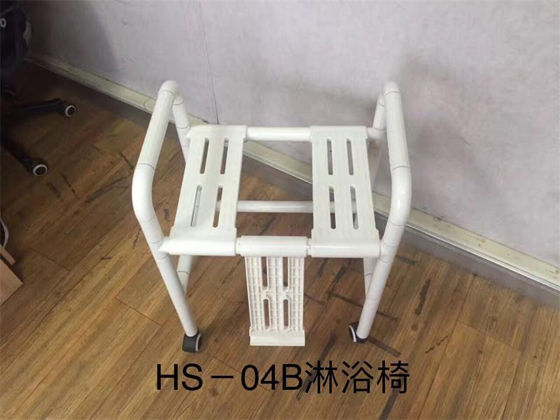 淋浴椅HS-04B