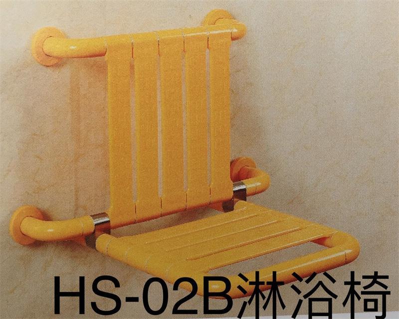 淋浴椅HS-02B