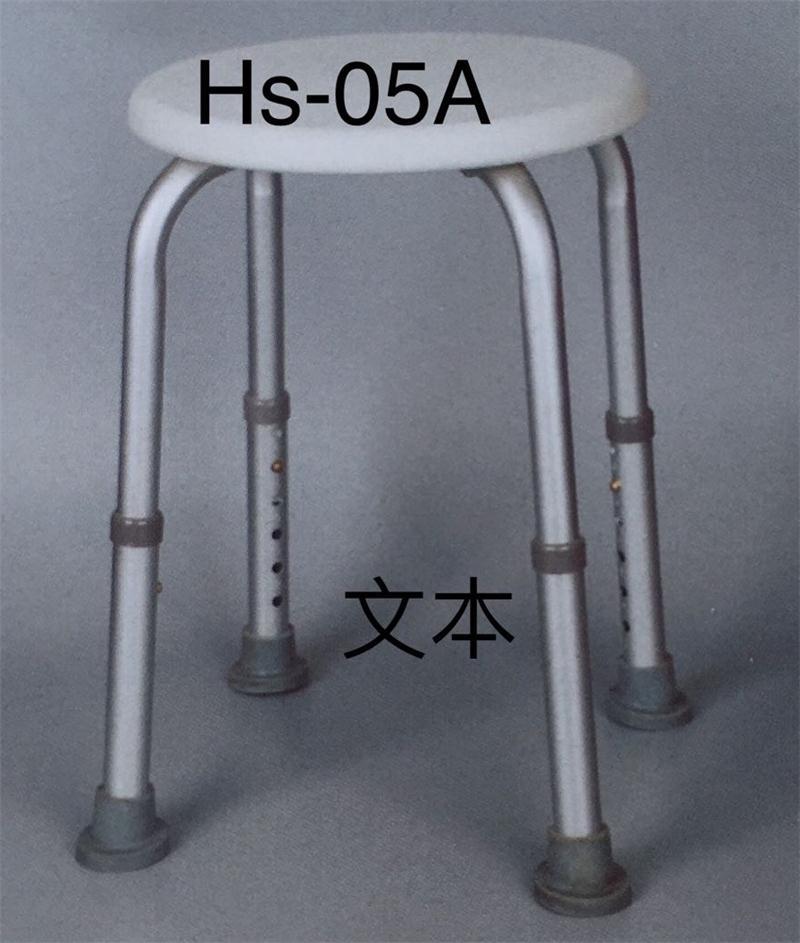 淋浴椅HS-05A