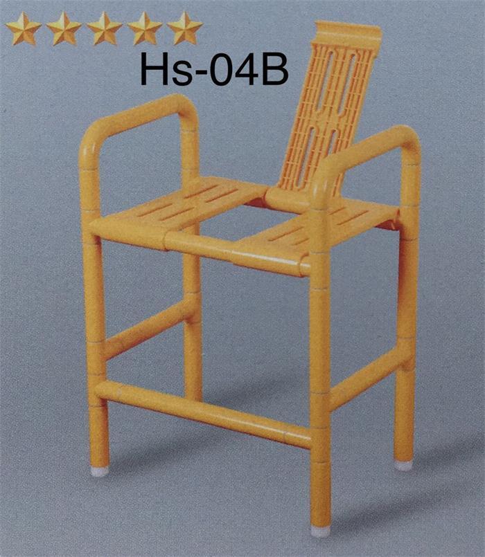 HS-04B淋浴椅