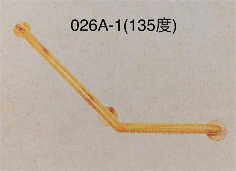 卫浴扶手026A-1(135度)