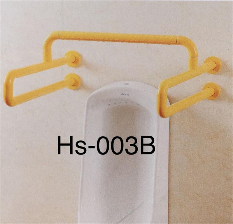 小便斗扶手HS-003B
