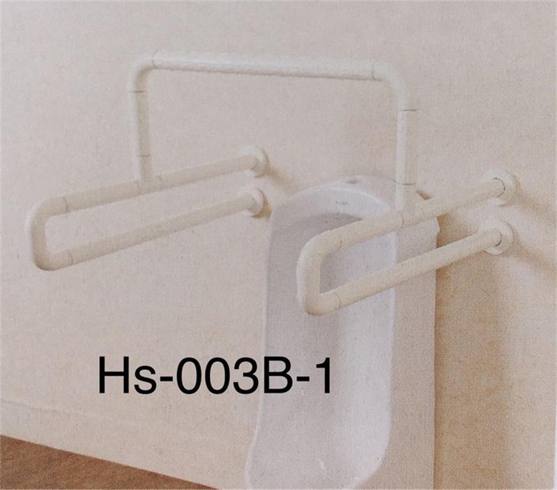 HS-003B-1便斗扶手