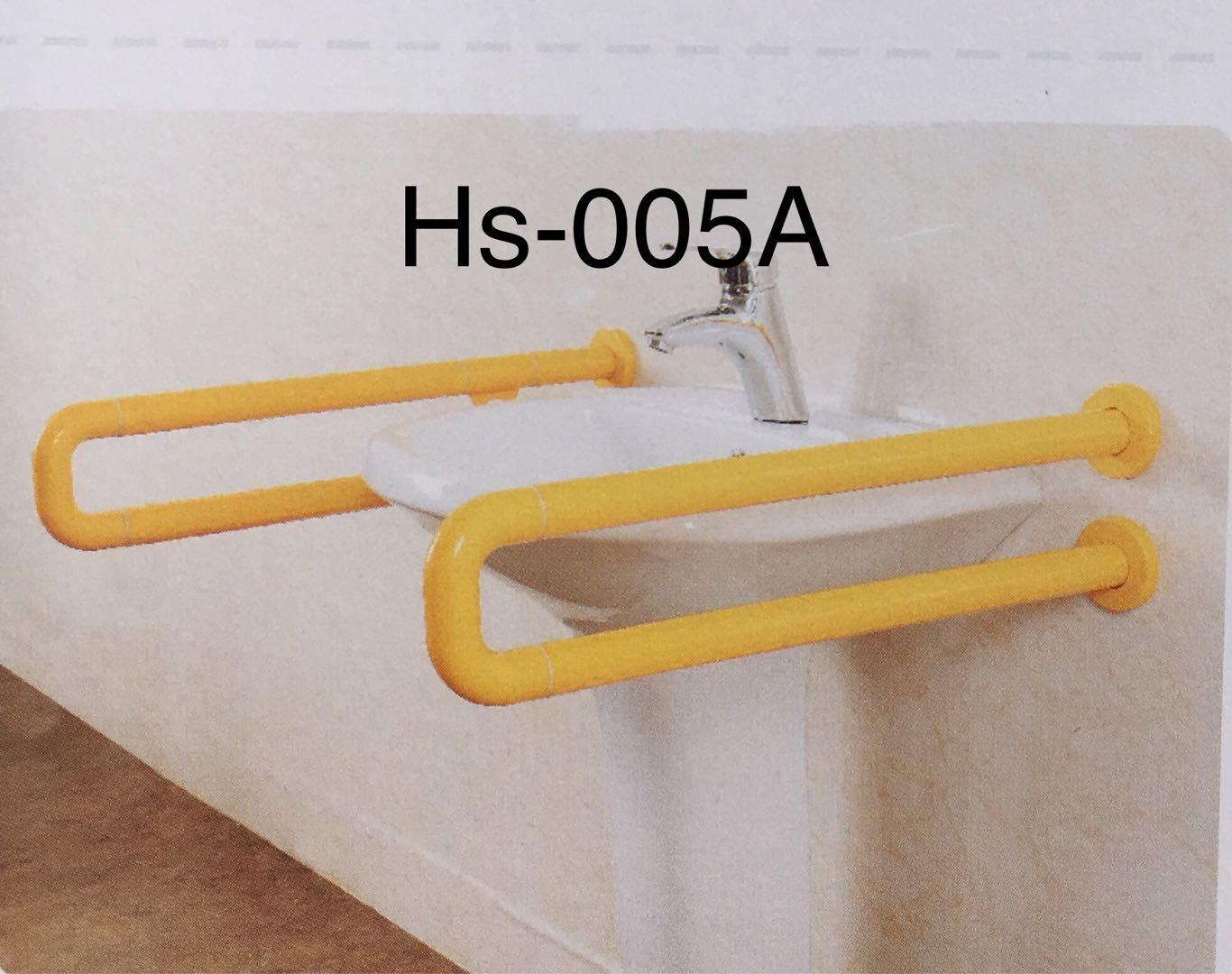 HS-005A脸盆扶