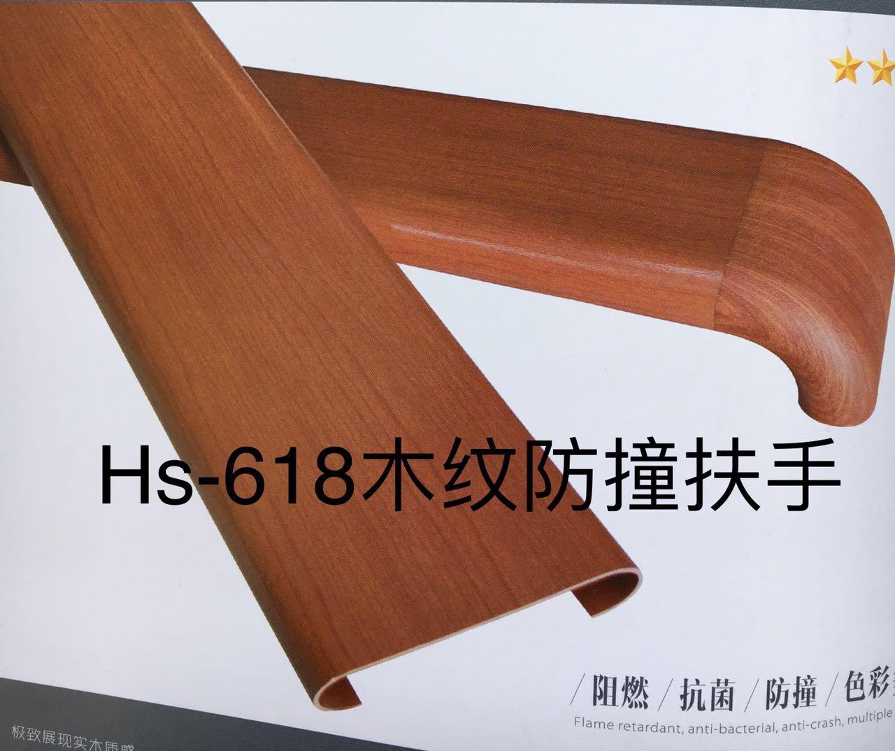 Hs-618木纹防撞扶手