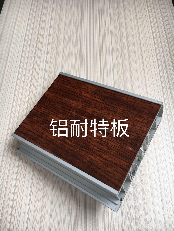 铝耐特蜂窝板