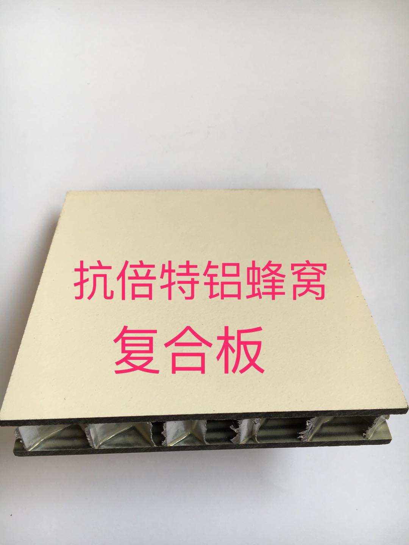 抗倍特铝蜂窝复合板