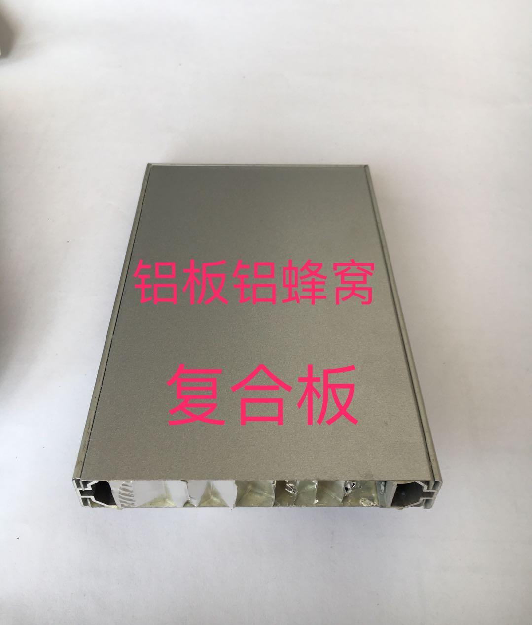 铝板铝蜂窝复合板